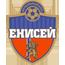 Енисей (Красноярск)